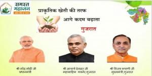 गुजरात के राज्यपाल आचार्य देवव्रत समस्त महाजन के कार्यों से प्रभावित हुए : गिरीश जयंतीलाल शाह