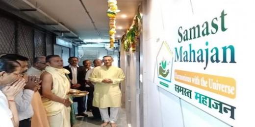 मुंबई में समस्त महाजन के नए दफ़्तर का शुभारम्भ-अन्य राज्यों में भी बढ़ेगी मौजूदगी